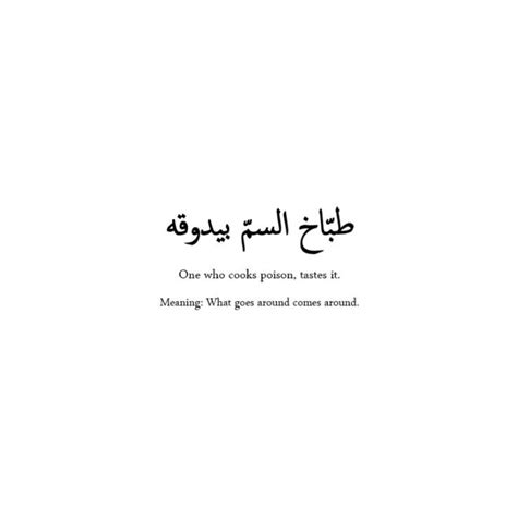 best arabic quotes on arabic quotes