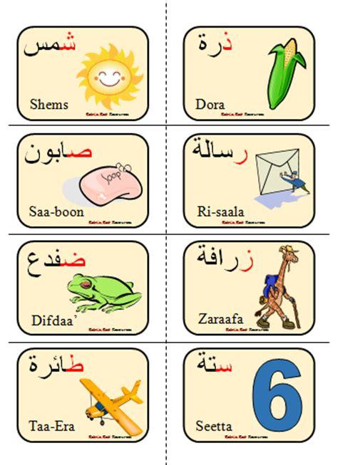 printable arabic alphabet flash cards arabic alphabet flashcards arabic playground