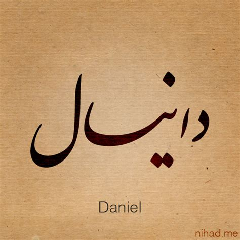 100 Free Search By Name Daniel Name By Nihadov On Deviantart