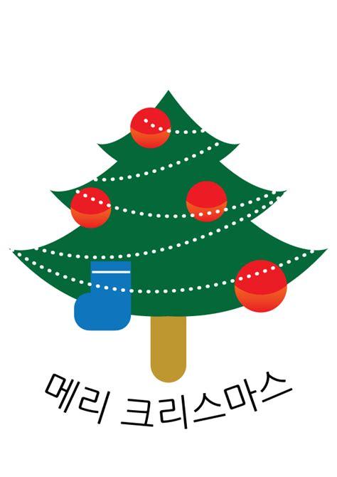merry christmas  korean  started  hangul