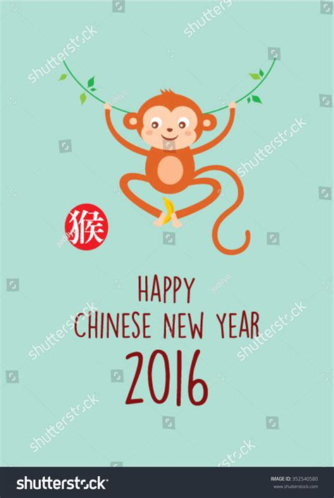 cute monkey 2016 happy new year greeting with chinese word