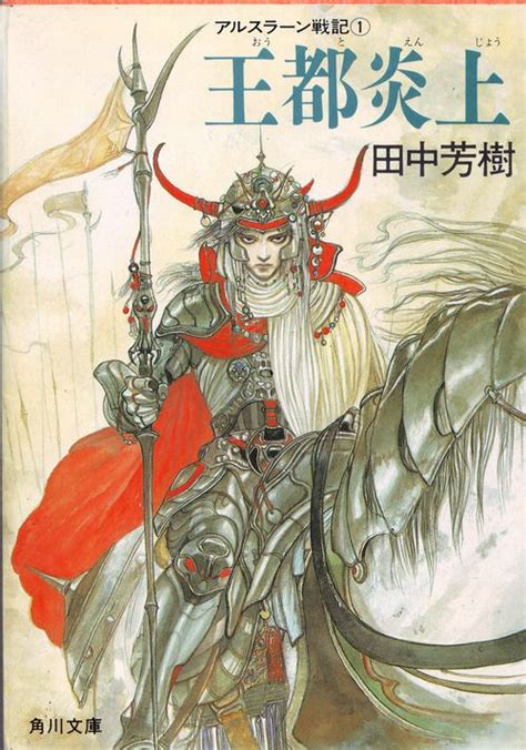 The Heroic Legend Of Arslan Vol 4 Berkualitas the heroic legend of arslan original novel the heroic legend of arslan wiki fandom powered