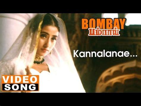 ar rahman commonwealth song download mp3 kannalanae full video song bombay tamil movie songs