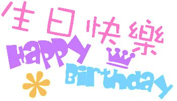 birthday wishes  chinese language wishes  pictures  guy