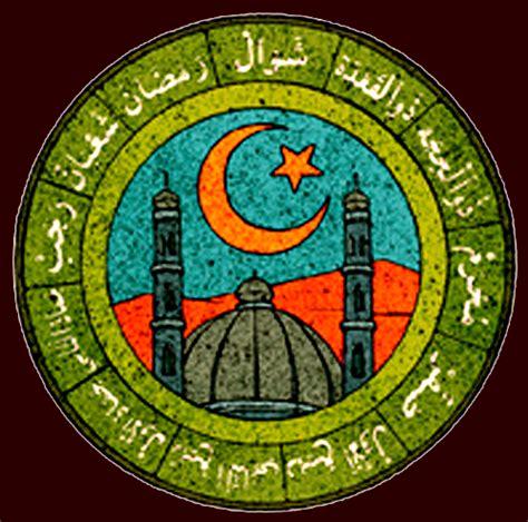 Calendario Musulman C 225 Tedra Historia Arte Universal 09 19 12