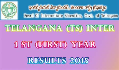 supplementary 1 year result 2015 ts telangana intermediate 1st year supplementary