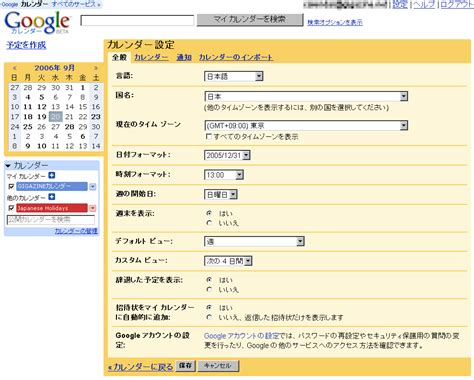 Japanese Phone Number Lookup Calendar Japanese Version Appears Allowing Cell