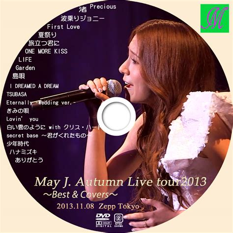 the 8 best home tours of 2014 one kings lane style blog may j autumn live tour 2013 自作dvdラベル bsフジ m on may j