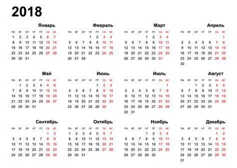 When Is In 2018 календарь на 2018 год маленький формат распечатать а5 и
