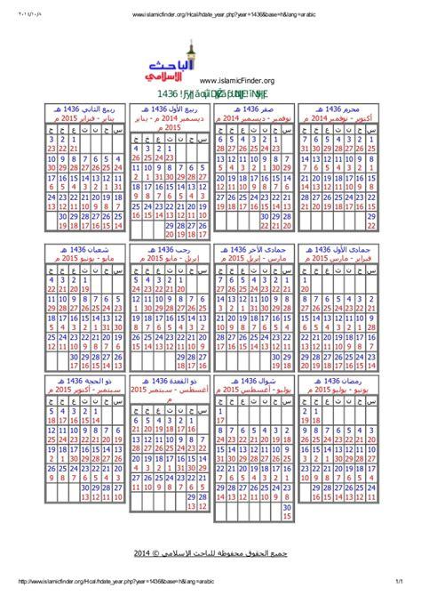Islamicfinder Calendar 2018 1436 التقويم الهجري