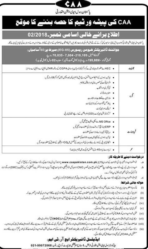 Mba In Aviation Management In Pakistan by Pakistan Civil Aviation Authority Caa Director 2018
