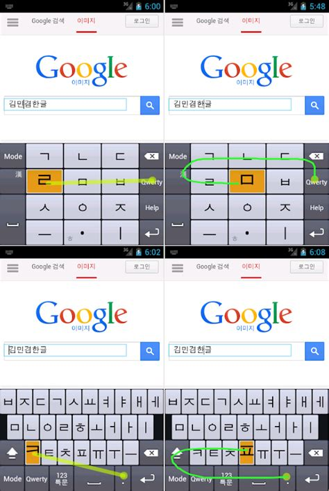 kpop themes for android apk kimminkyum keyboard for korean v3 7 23 2016073101 apk