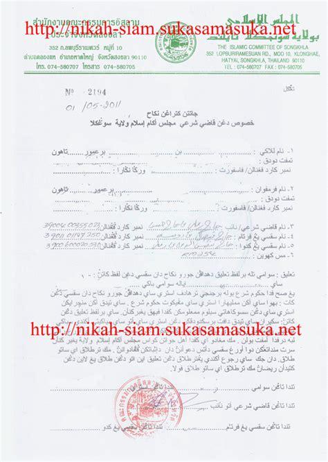 contoh surat nikah jabatan agama islam selatan thailand pejabat