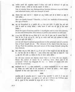 Of Science Essay 10 Class by Cbse Class 10 Question Papers Of Previous Years Of Science And Mathematics 2017 2018 Student Forum