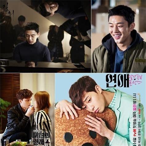 film cinta wanita lebih tua dua pemuda hangat yoo ah in vs park seo joon pilih siapa
