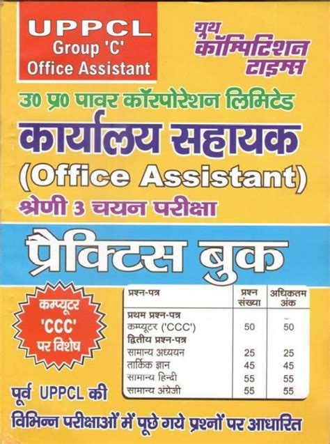 Government Exams For Mba by Uppcl Office Assistant Practice Book By Youth Competition