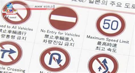 Car Rental Japan International License Car Rental Firms Promote Safe Driving Caign Portal