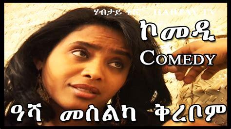 new eritrea movie new eritrean movie 2016 ዓሻ መስልካ ቅረቦም eritrea ኤርትራ