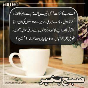 subah bakhair  urdu dua image