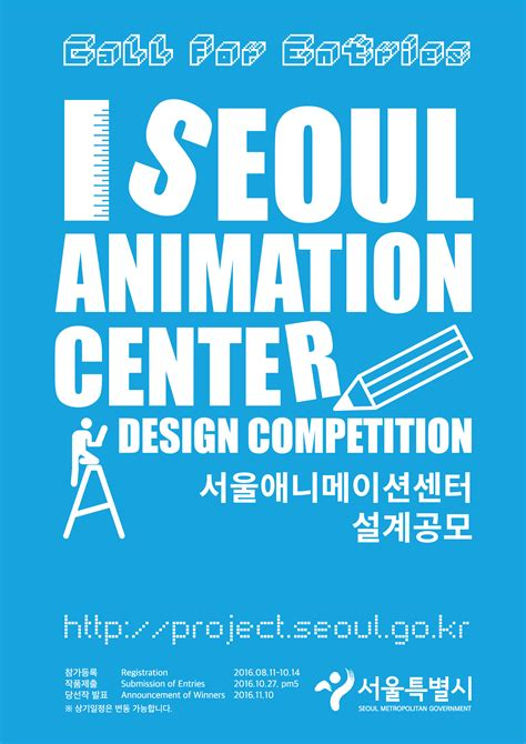 design competition call for submissions seoul animation center design