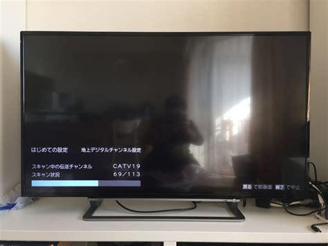 Second Tv Toshiba Regza お買い物 toshiba 4k regza 43g20x ゆめとちぼーとげんじつと