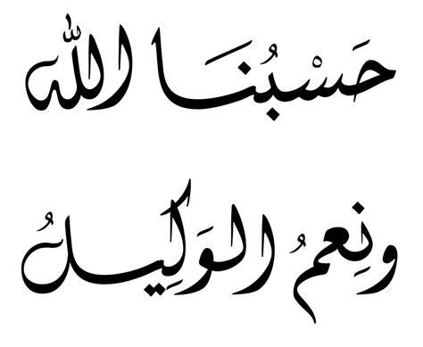 arabic calligraphy fonts generator www pixshark com