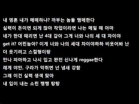swing lyrics swings bulldozer lyrics 스윙스 불도저 가사