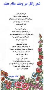 Image result for روز معلم شعر