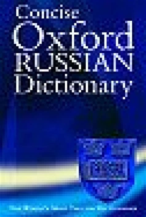 livro compact oxford russian dictionary complete oxford english dictionary free download filetype pdf