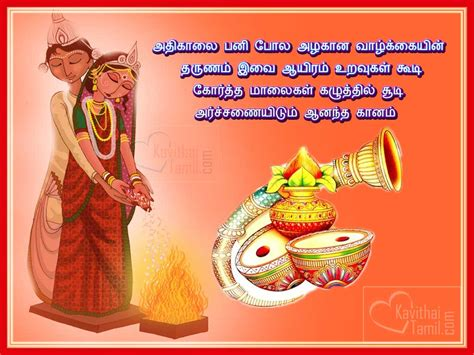 Marriage Banner Valthukkal In Tamil by Thirumana Valthukal Pictures Kavithaitamil