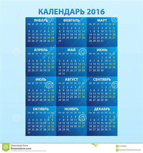 calendar for 2016 on white background vector calendar for