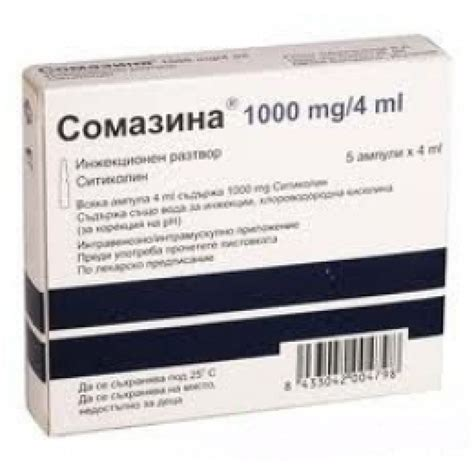 Brainact 1000 Mg Citicoline somazina 1000mg 4ml oules 5 pharm5 the most reliable pharmacy delivery service