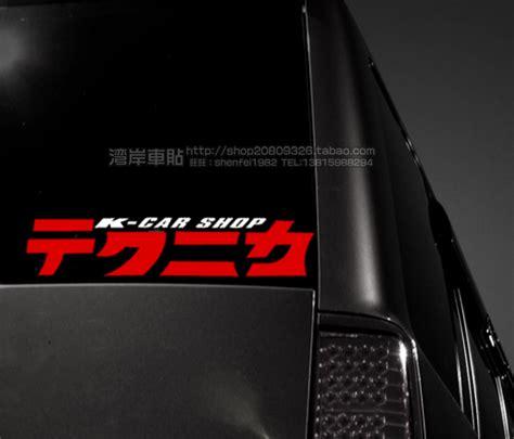 Car Sticker Japan by Popular Japanese Car Sticker Aliexpress