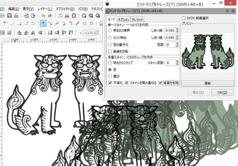 inkscape tutorial trace bitmap ビットマップ画像をinkscapeでトレースした方法をシーサーのイラストで解説する カラフルしている w
