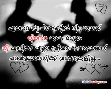 love themes malayalam pics photos scraps malayalam love quotes mallu love fotos
