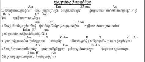 learn guitar khmer song 3 31 2013 4 33 36 pm khmer lyric and guitar chord
