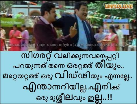 no smoking sign in malayalam no smoking malayalam dialogue in romeo