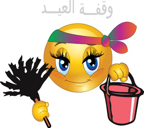 cleaning girl wa2fa smiley emoticon clipart i2clipart