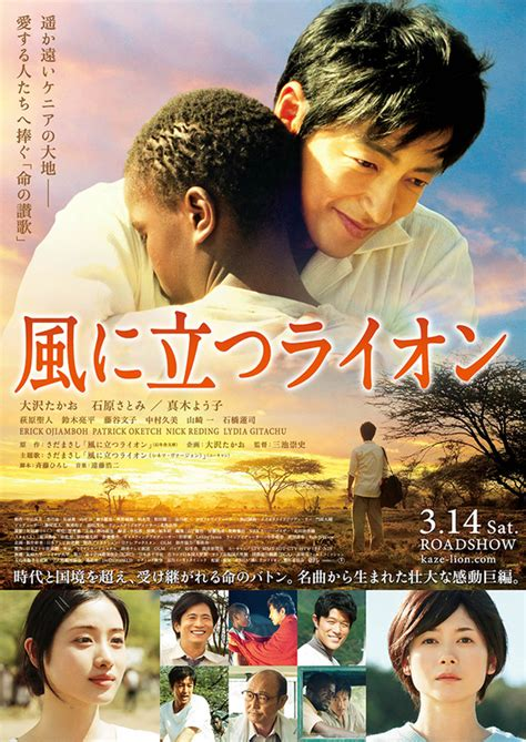 japanese film lion in the wind watch the lion standing in the wind full movie free