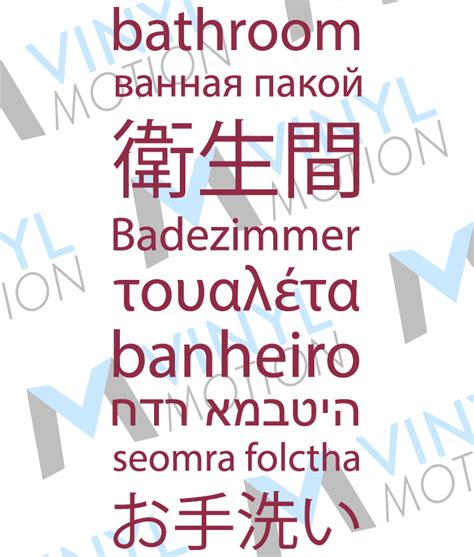 bathroom in other languages bathroom in 9 languages vinyl motion