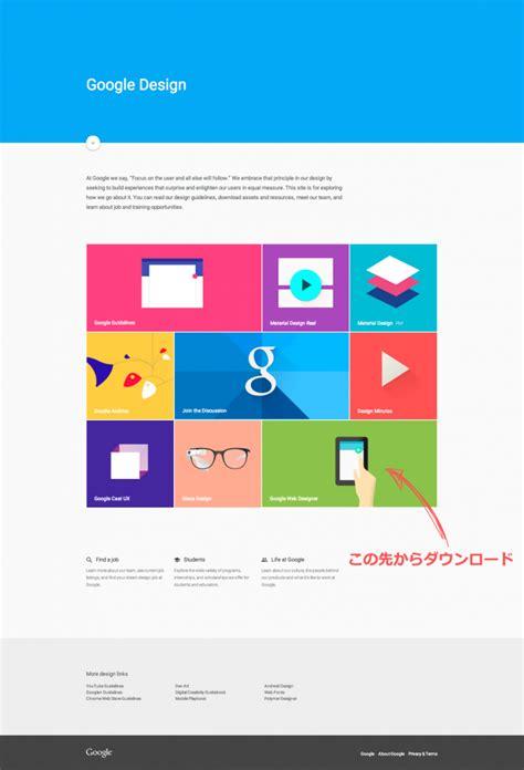 google design for web google design の google web designer ツールを使ってみた nuuno