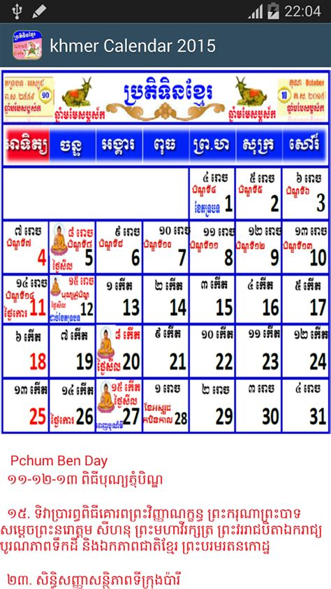 Calendrier Khmer Search Results For January 2015 Calendar Khmer