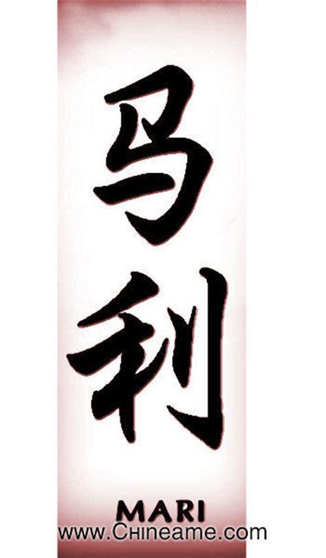 el nombre de mari en chino chineame com