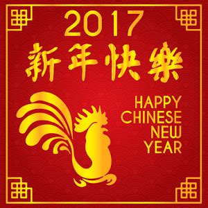 new year quotes 2016 mandarin new year 2017 android apps on play