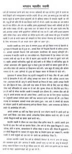 My India Essay In Gujarati Language by Gujarati Essay Pevita