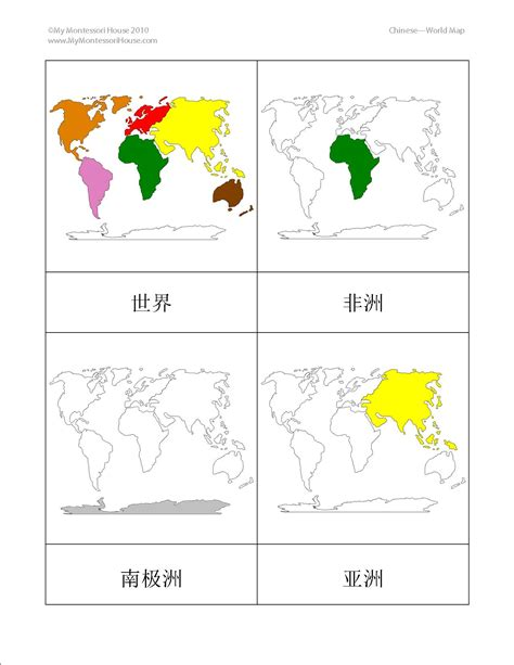 printable montessori world map search results for printable chinese words calendar 2015