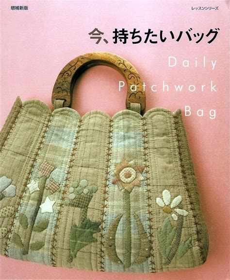 Japanese Patchwork Bag Patterns - best 25 japanese patchwork ideas on