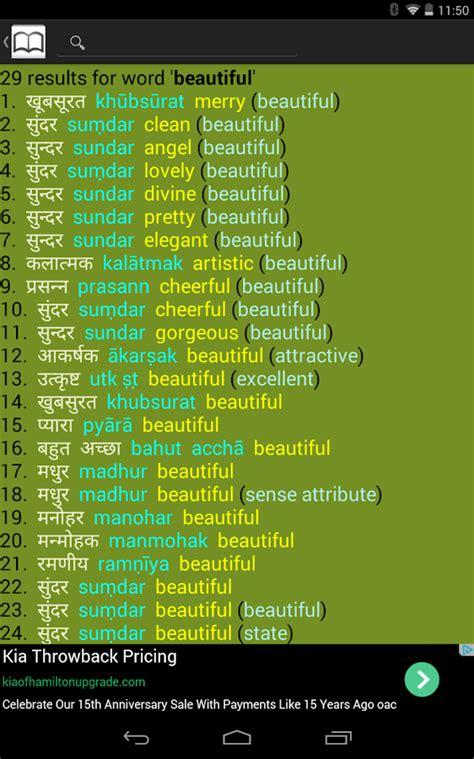 turtle english hindi dictionary free download full version turtle dictionary english to hindi