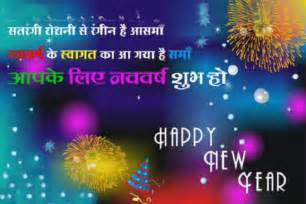 2017 happy new year advance wishes messages for whatsapp whatsapp lover