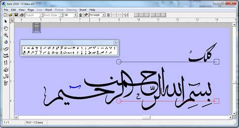 font kaligrafi arab kelk software kaligrafi arab fosil basyar